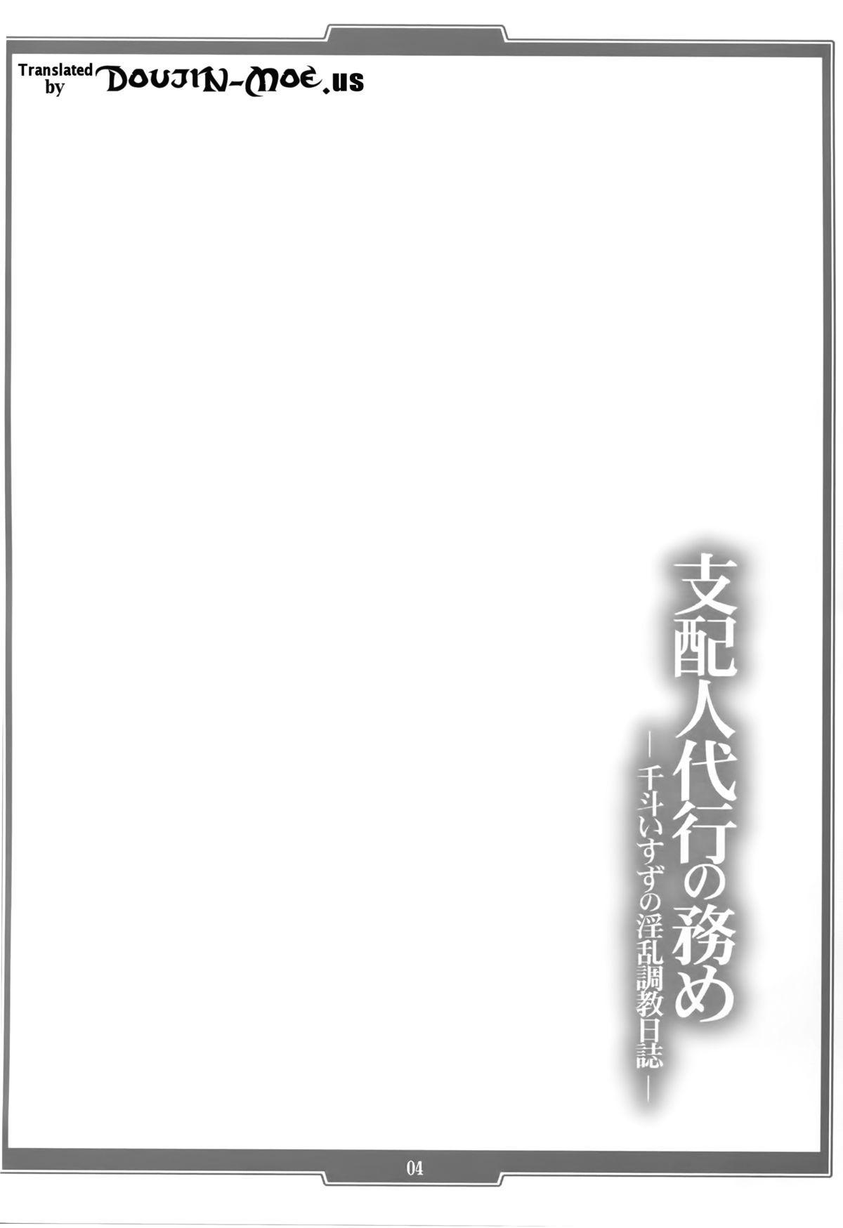 (C87) [H.B (B-RIVER)] Shihainin Daikou no Tsutome -Sento Isuzu no Inran Choukyou Nisshi- | Acting Manager's Duty -Sento Isuzu's Lewd Training Diary- (Amagi Brilliant Park) [English] [doujin-moe.us] 2