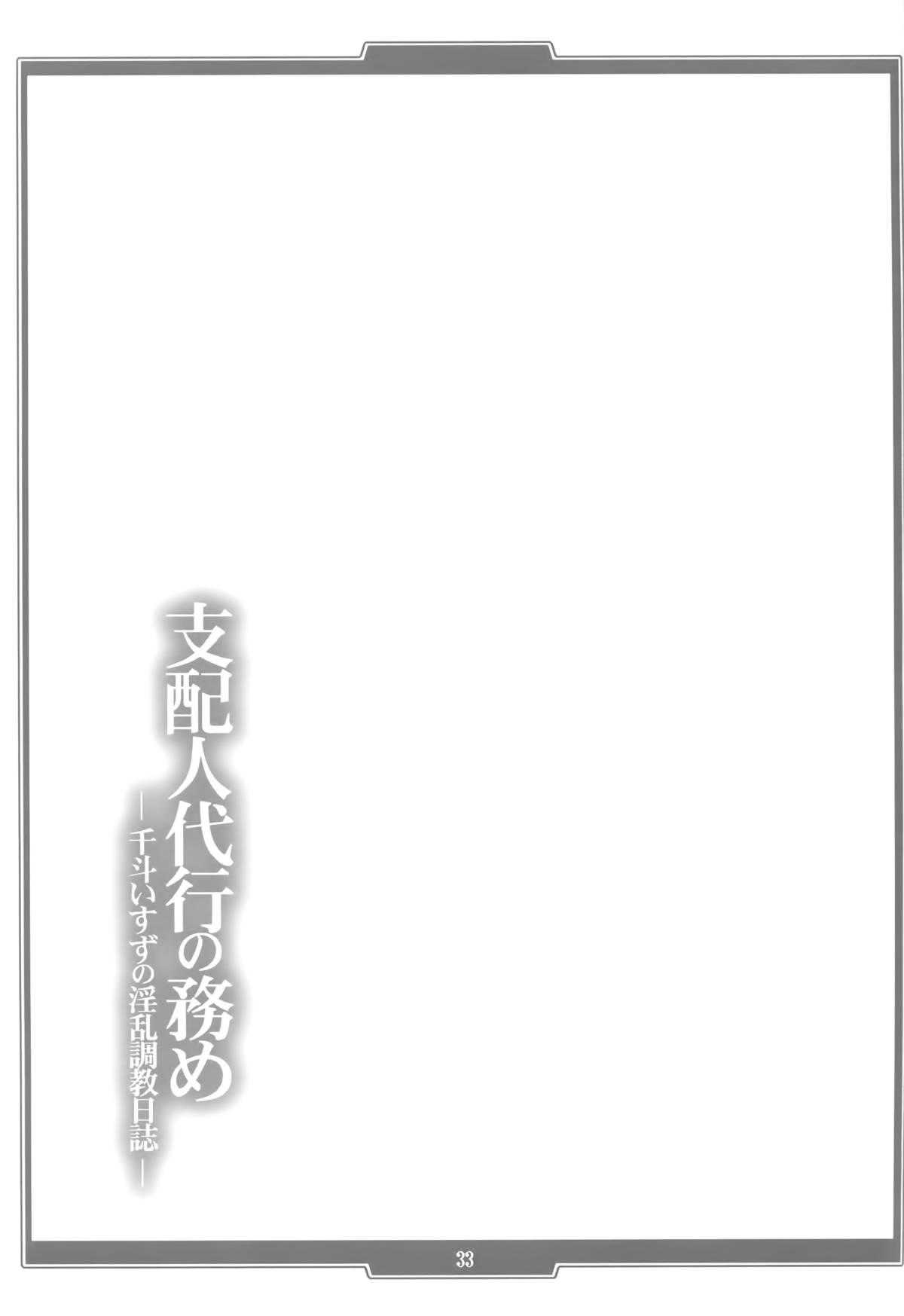 (C87) [H.B (B-RIVER)] Shihainin Daikou no Tsutome -Sento Isuzu no Inran Choukyou Nisshi- | Acting Manager's Duty -Sento Isuzu's Lewd Training Diary- (Amagi Brilliant Park) [English] [doujin-moe.us] 31