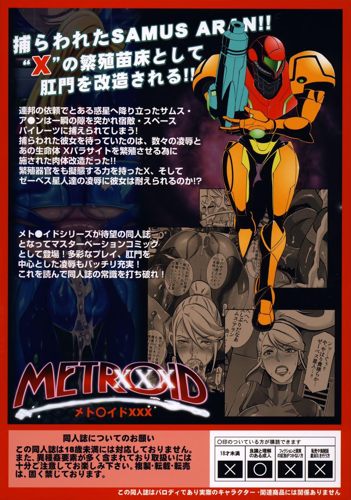 Metroid XXX 42
