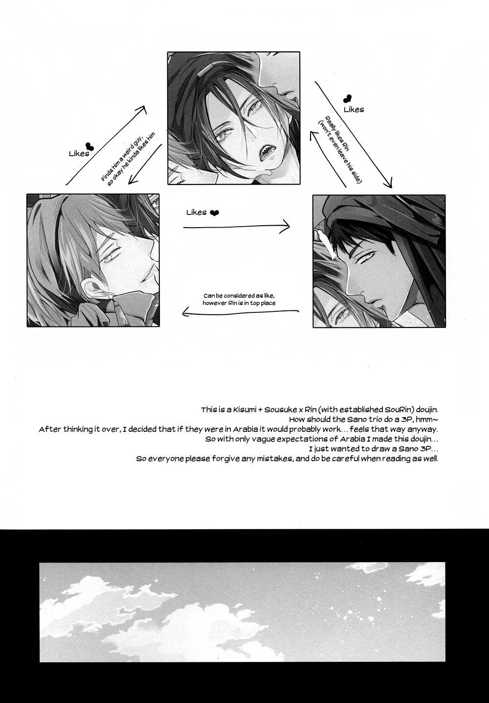 Sannin Renai. | Three-way Romance. 2