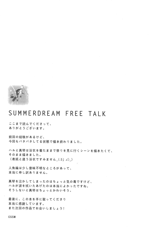 SUMMER DREAM 38