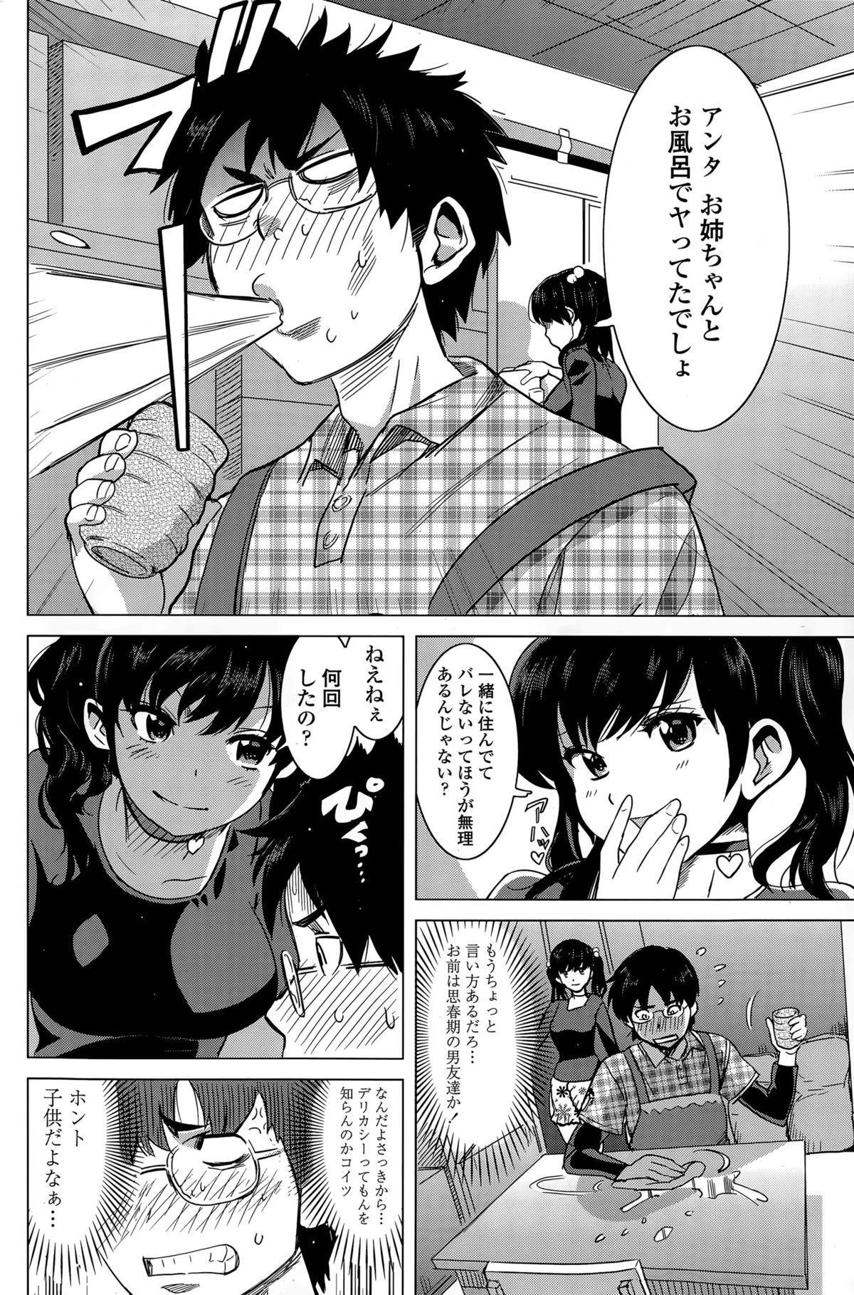 Milk Cafe Ch. 1-3 21