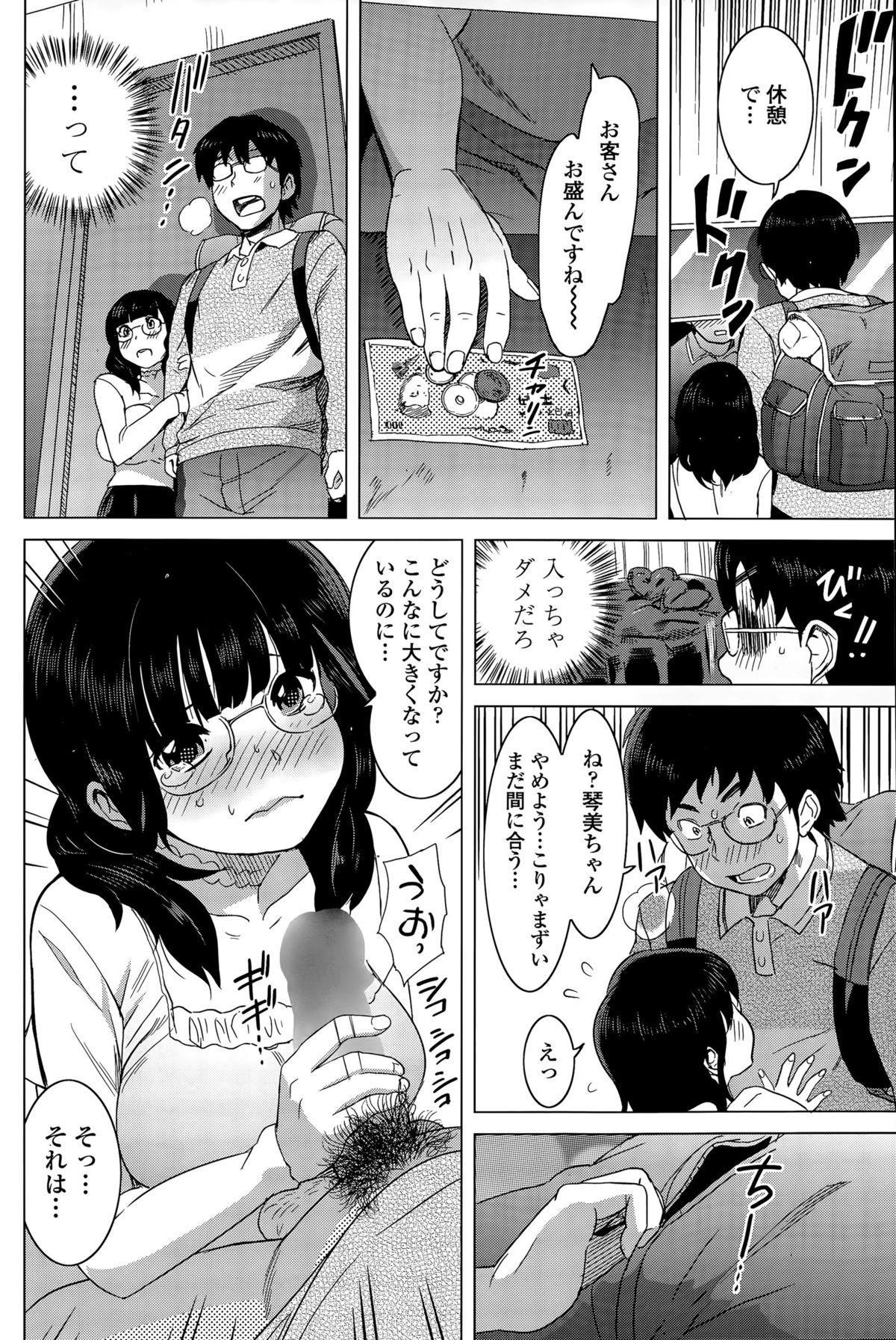 Milk Cafe Ch. 1-3 43