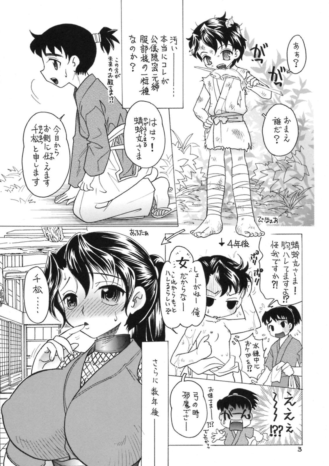 Kunoichi Gahou 2 1