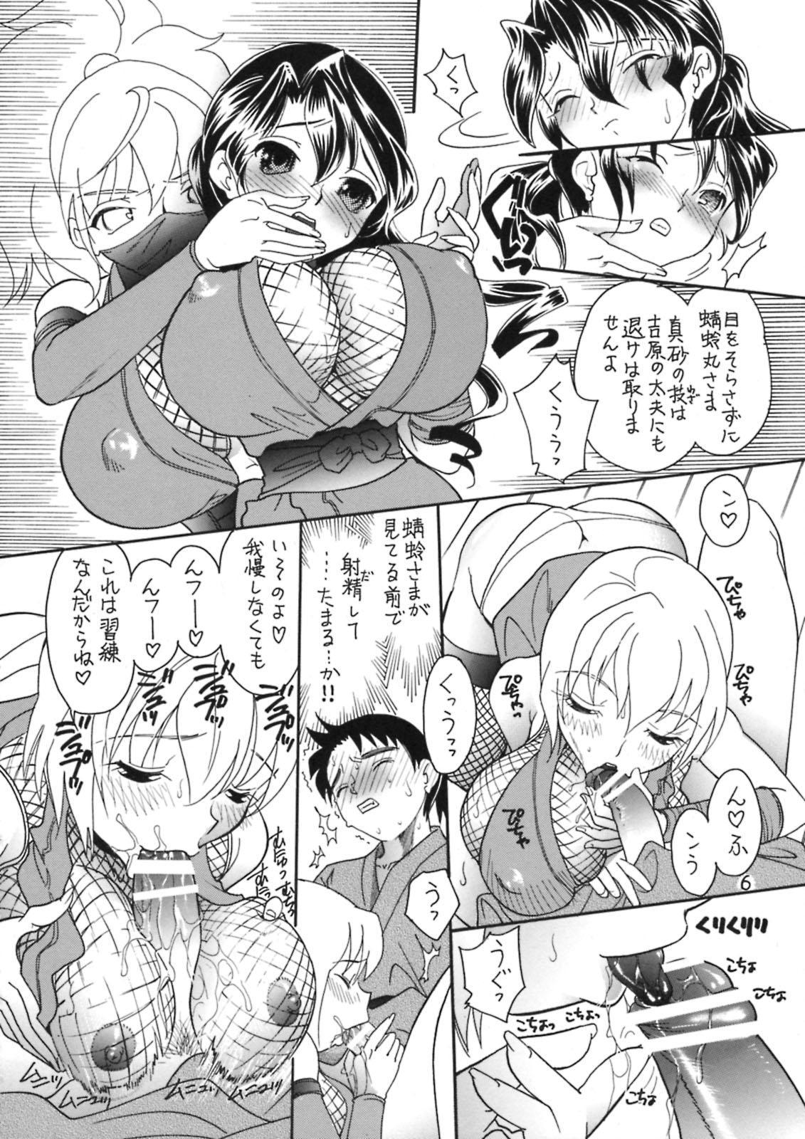 Kunoichi Gahou 2 4