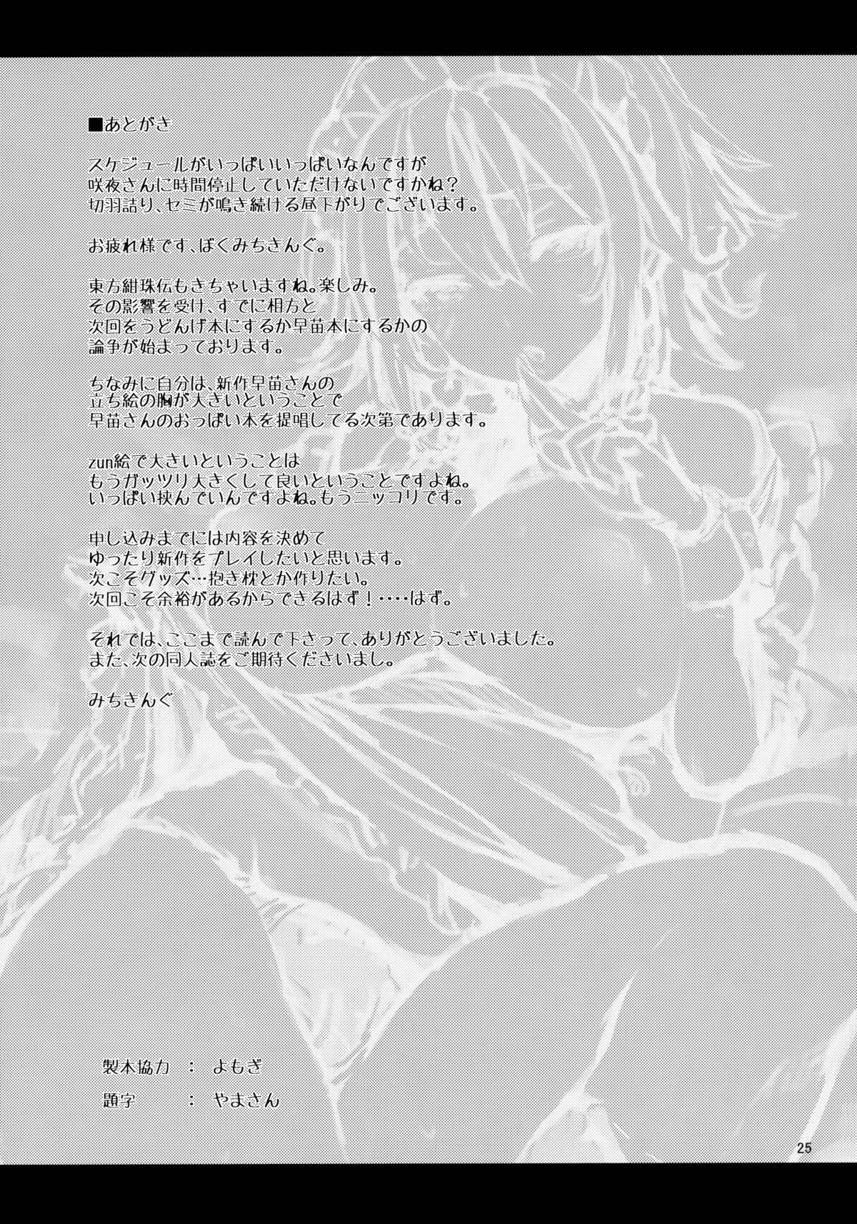 (C88) [Anmitsuyomogitei (Michiking)] Shasei Kanri Shite Kudasai Sakuya-san! | Take Care of My Ejaculations Please, Sakuya-san! (Touhou Project) [English] [PSYN+Facedesk] [Decensored] 23