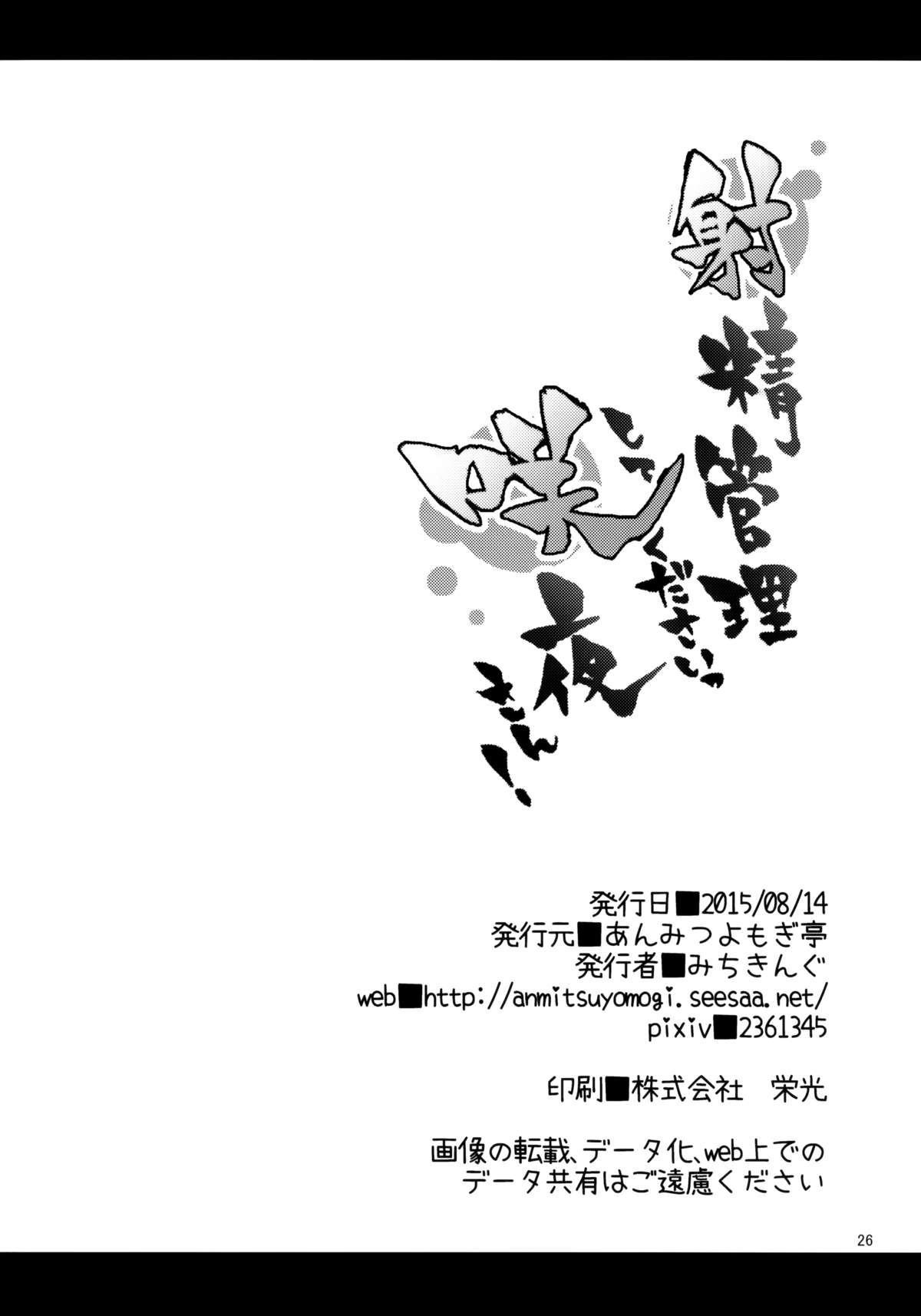 (C88) [Anmitsuyomogitei (Michiking)] Shasei Kanri Shite Kudasai Sakuya-san! | Take Care of My Ejaculations Please, Sakuya-san! (Touhou Project) [English] [PSYN+Facedesk] [Decensored] 24