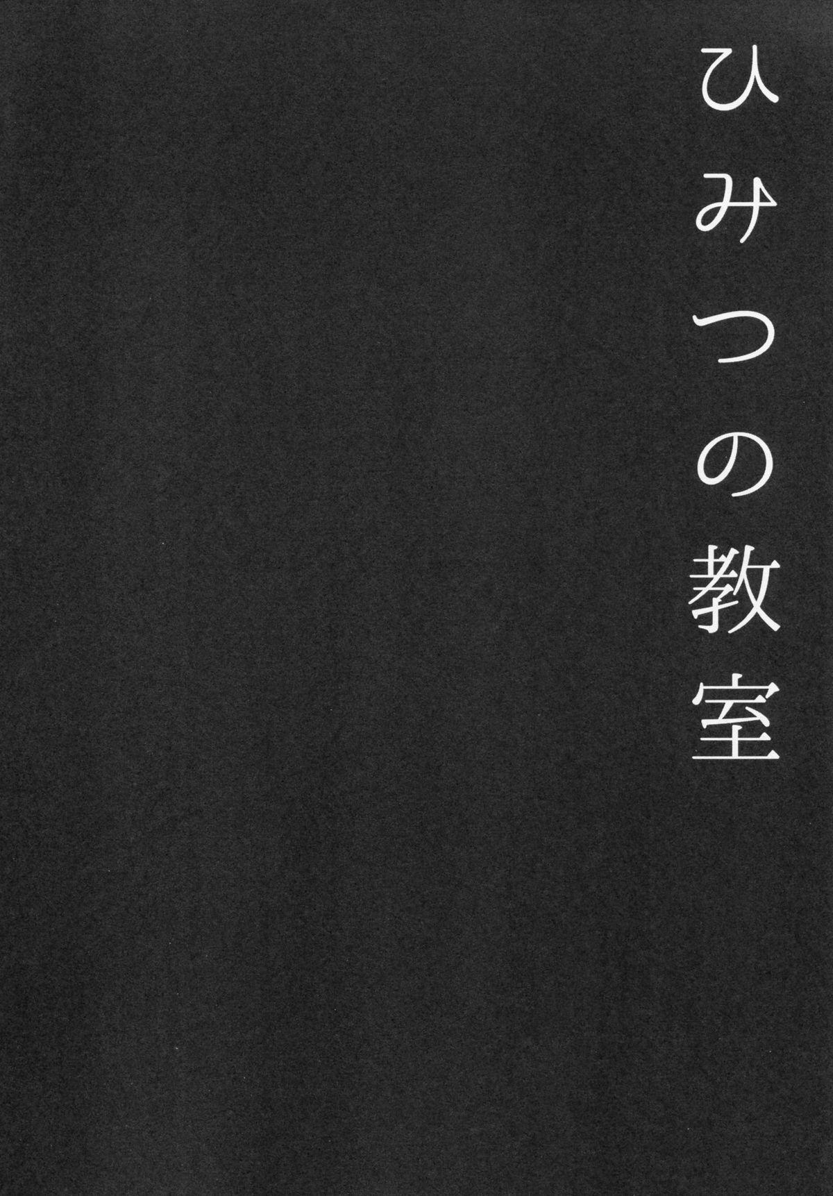 Himitsu no Kyoushitsu 13