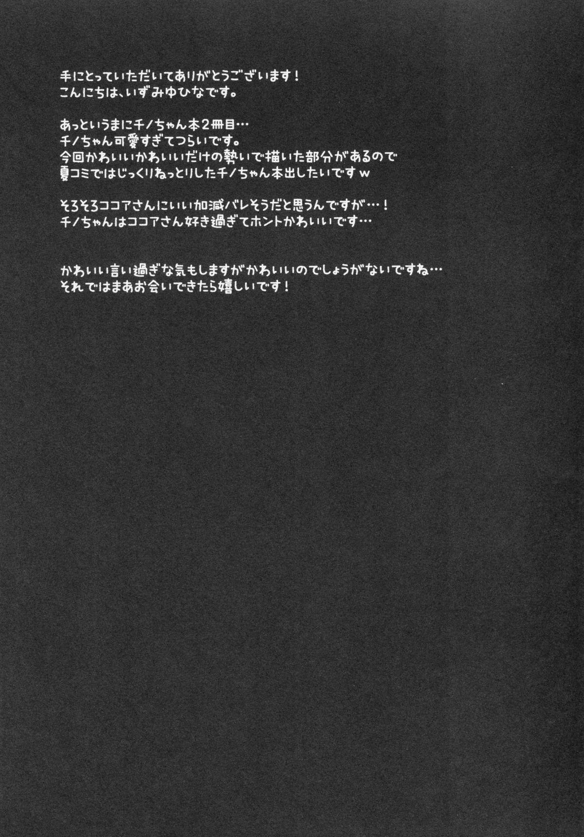Himitsu no Kyoushitsu 14