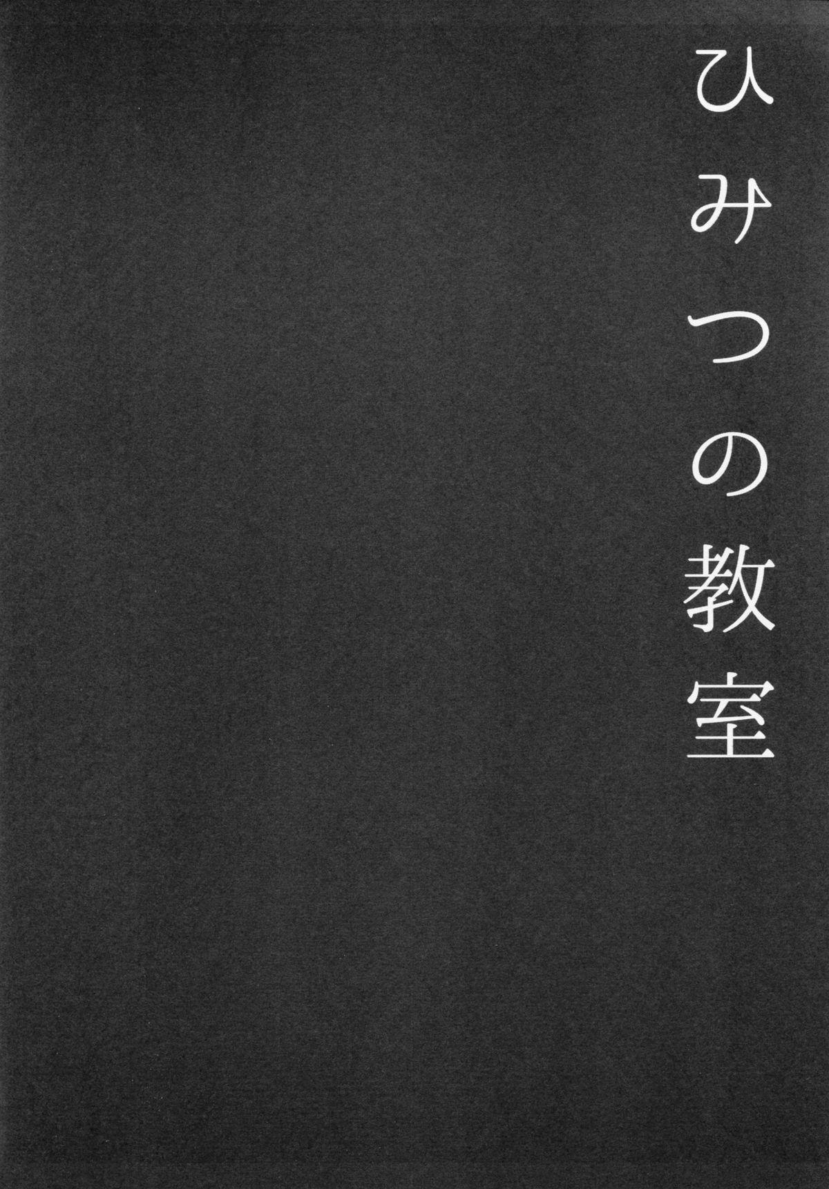 Himitsu no Kyoushitsu 2