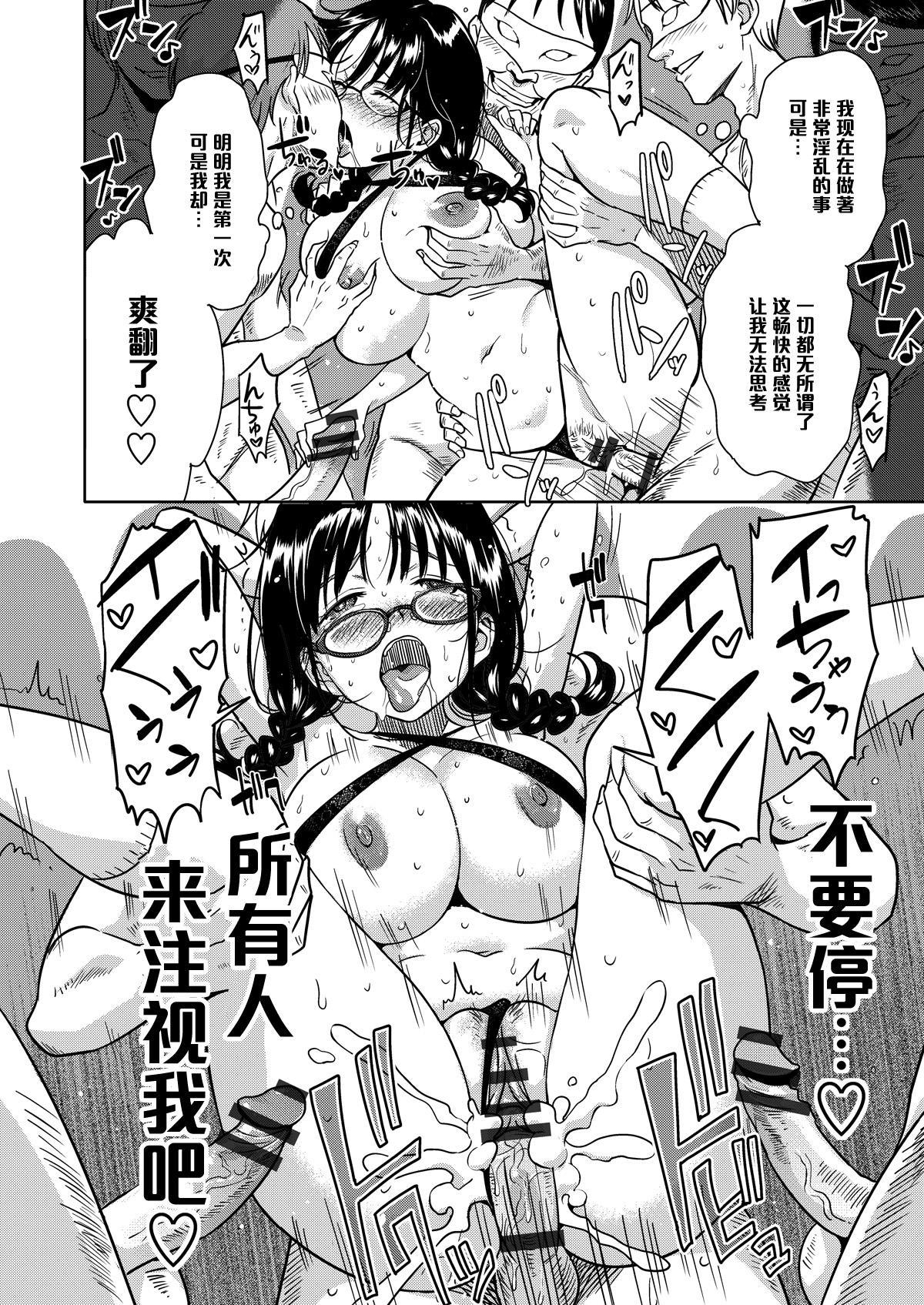 H no Tsubomi 18