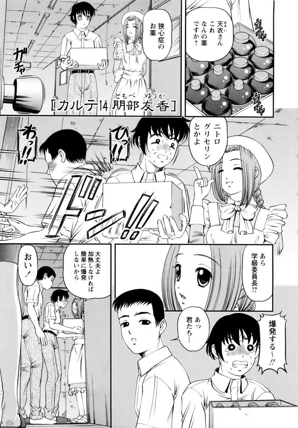 Seikan Sarashiryou ~Kuro Yume Karute 2~ 104