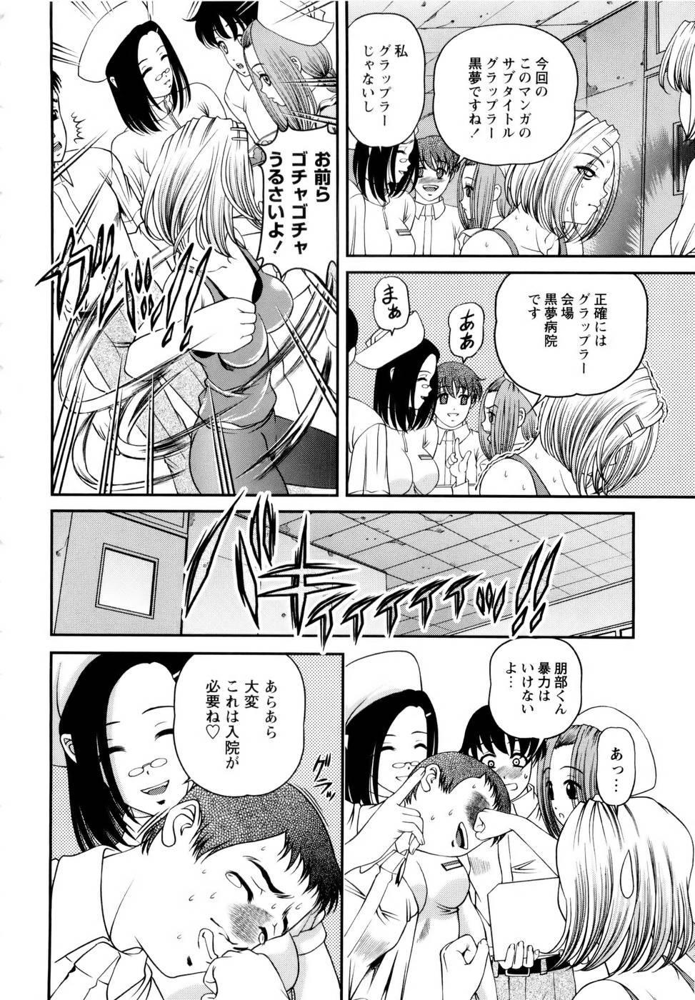 Seikan Sarashiryou ~Kuro Yume Karute 2~ 107
