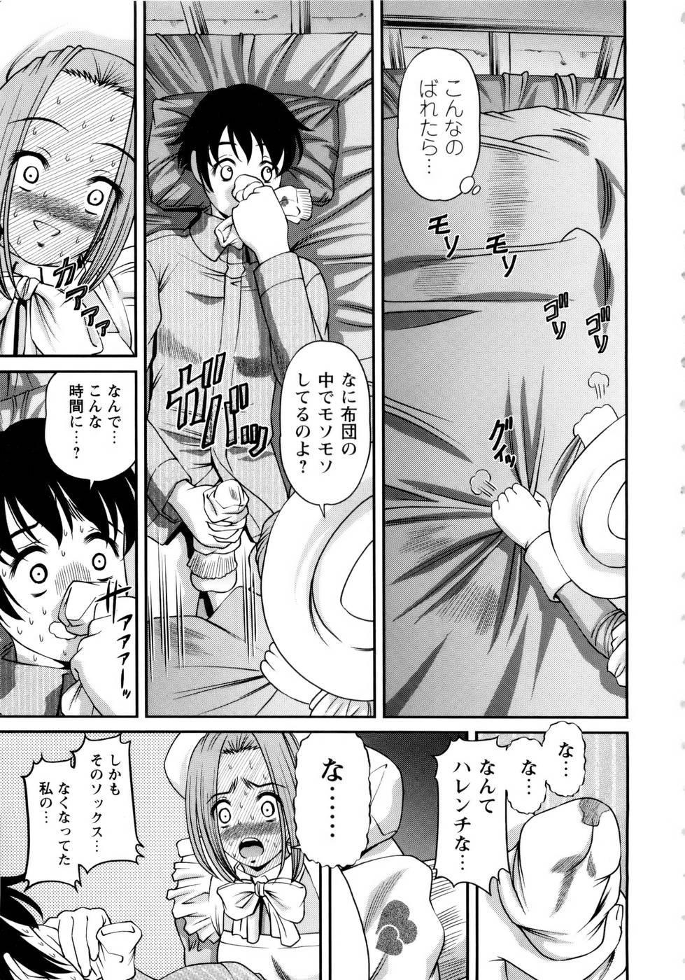 Seikan Sarashiryou ~Kuro Yume Karute 2~ 10