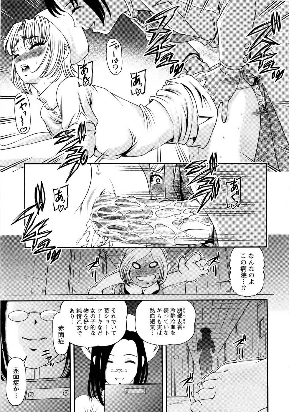 Seikan Sarashiryou ~Kuro Yume Karute 2~ 110