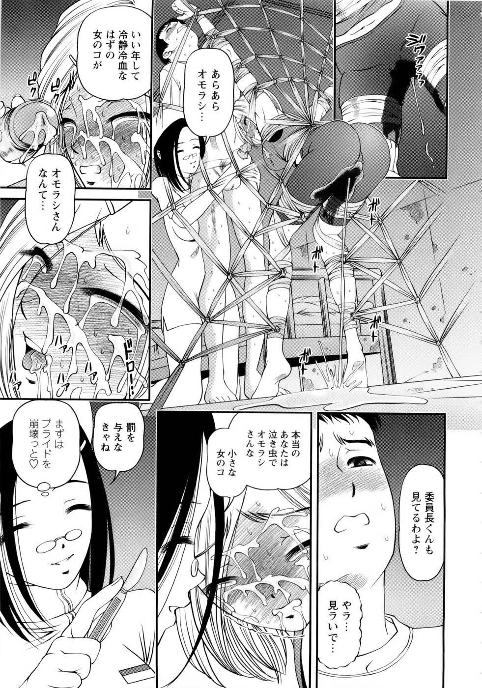 Seikan Sarashiryou ~Kuro Yume Karute 2~ 116