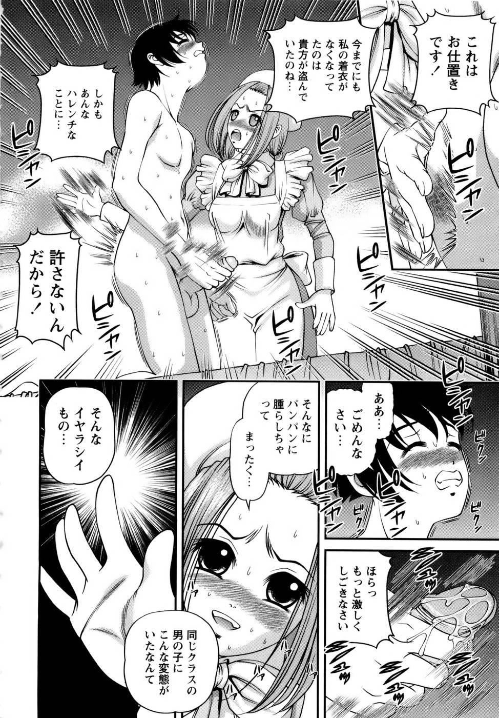 Seikan Sarashiryou ~Kuro Yume Karute 2~ 11
