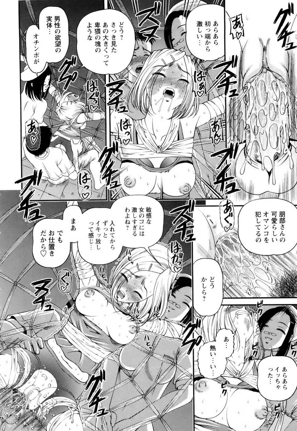 Seikan Sarashiryou ~Kuro Yume Karute 2~ 119