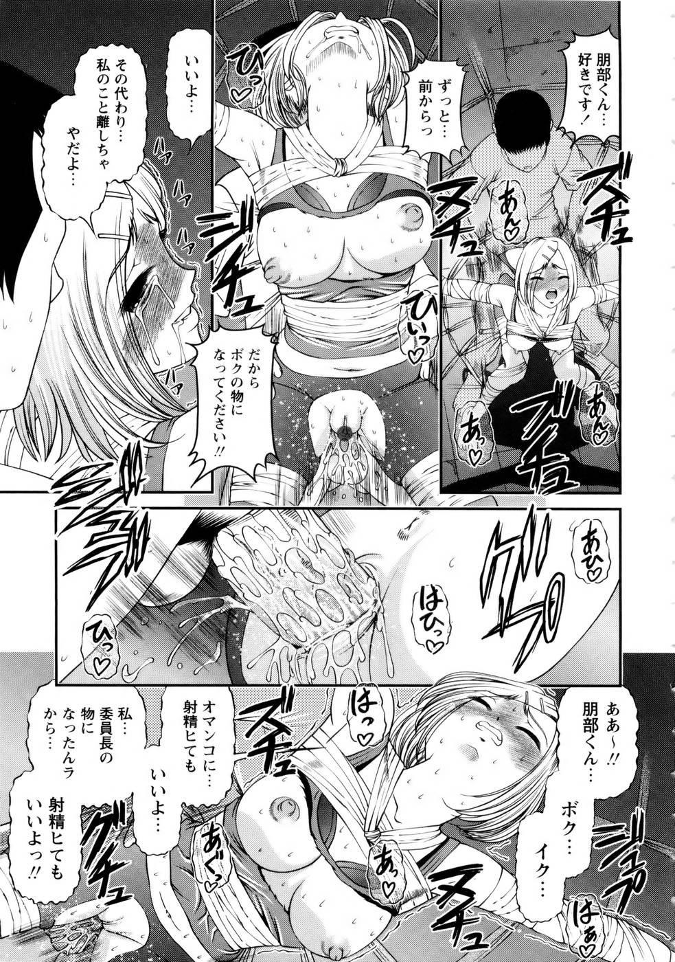 Seikan Sarashiryou ~Kuro Yume Karute 2~ 122