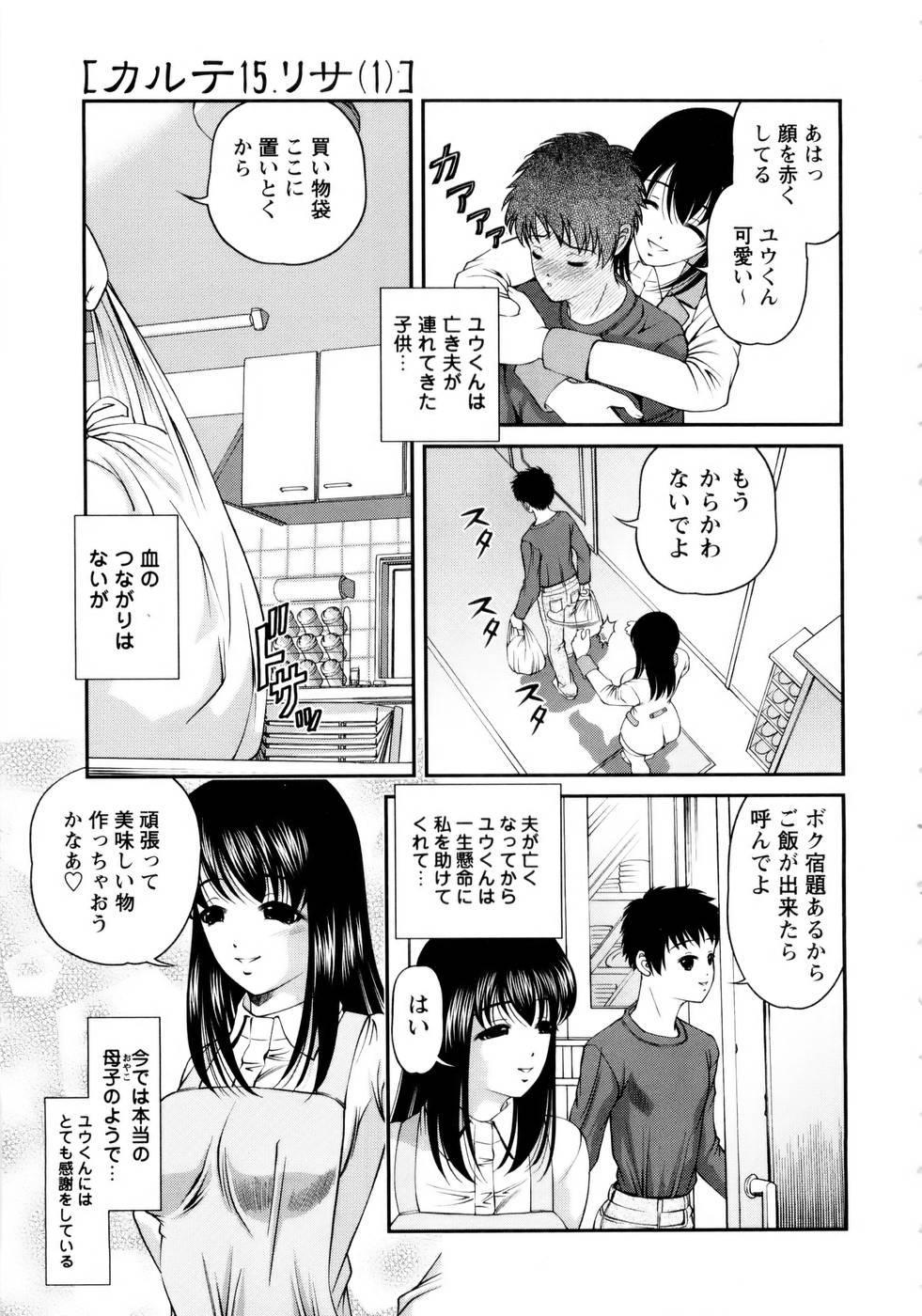 Seikan Sarashiryou ~Kuro Yume Karute 2~ 126