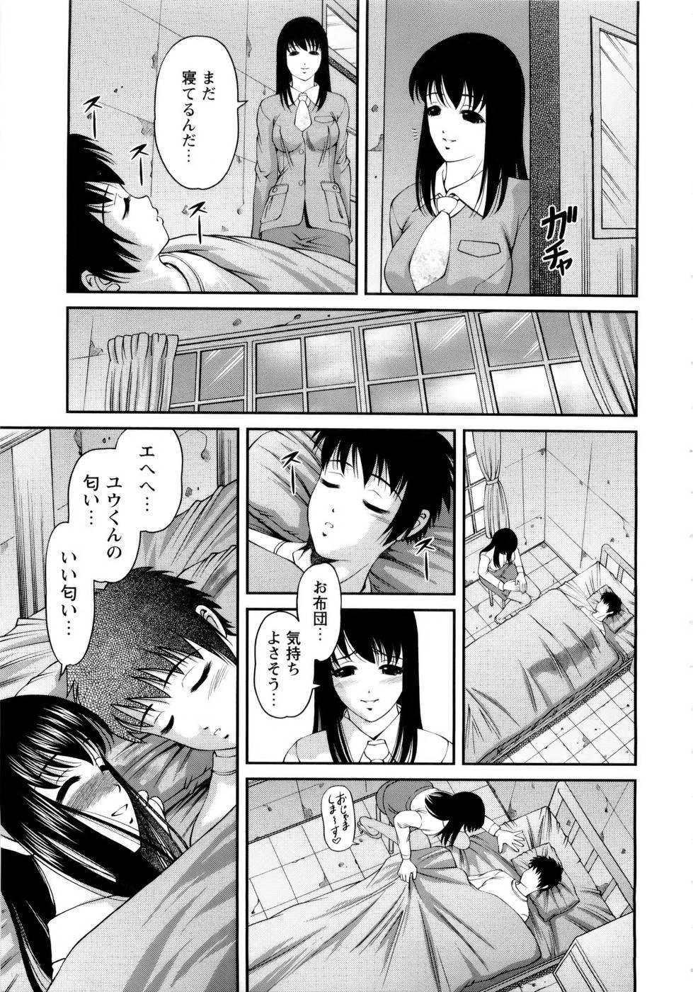 Seikan Sarashiryou ~Kuro Yume Karute 2~ 132