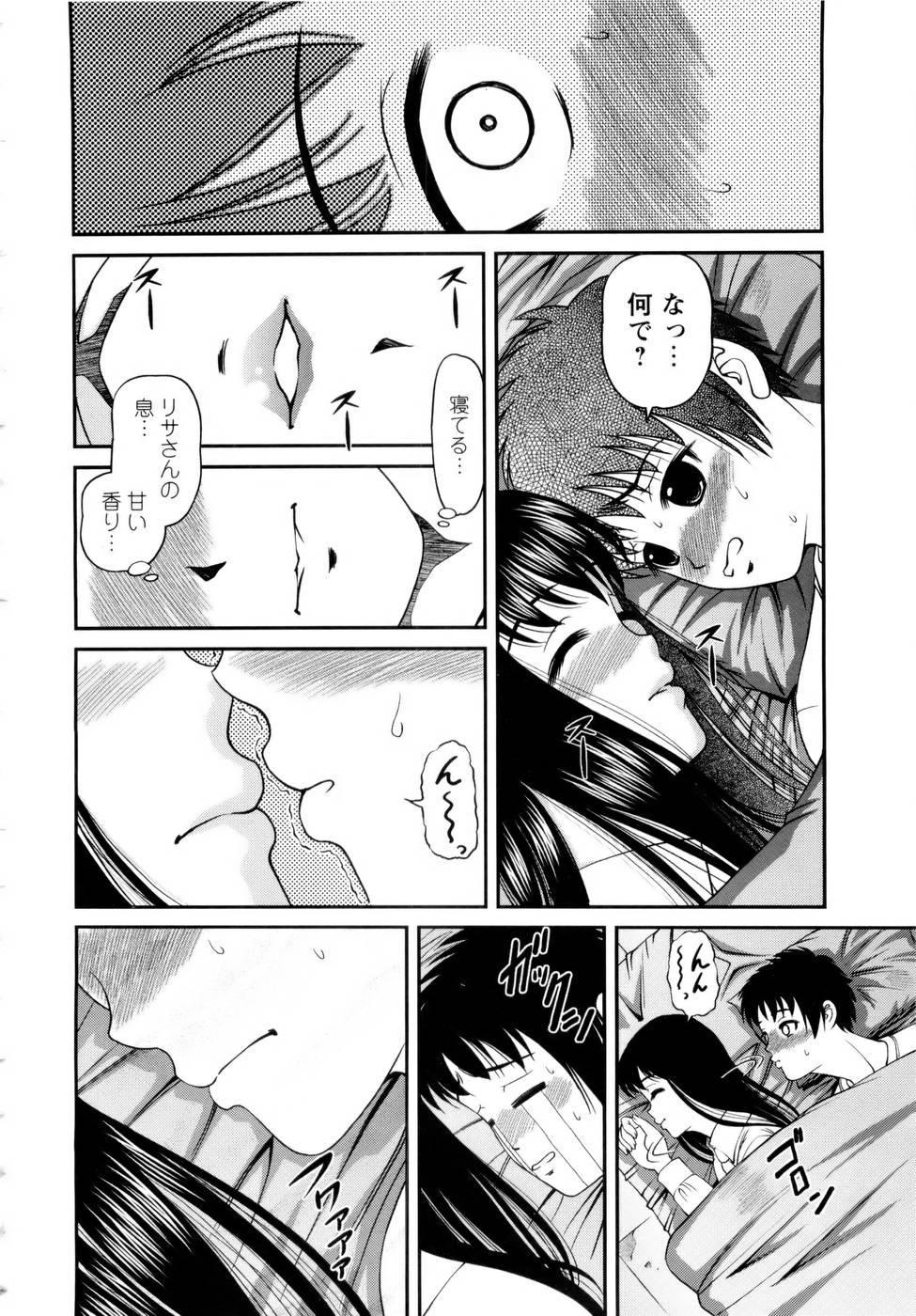 Seikan Sarashiryou ~Kuro Yume Karute 2~ 133