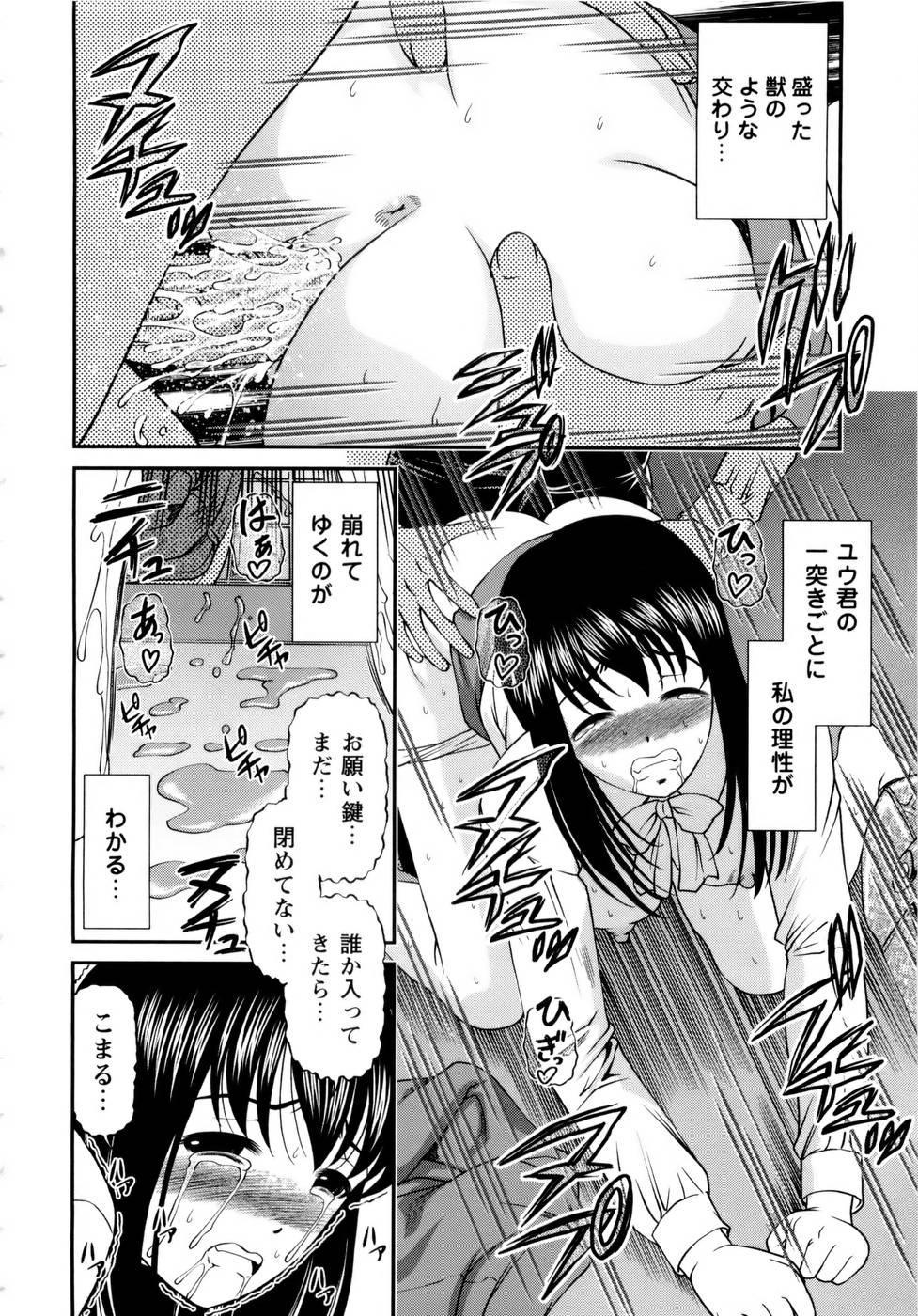 Seikan Sarashiryou ~Kuro Yume Karute 2~ 155