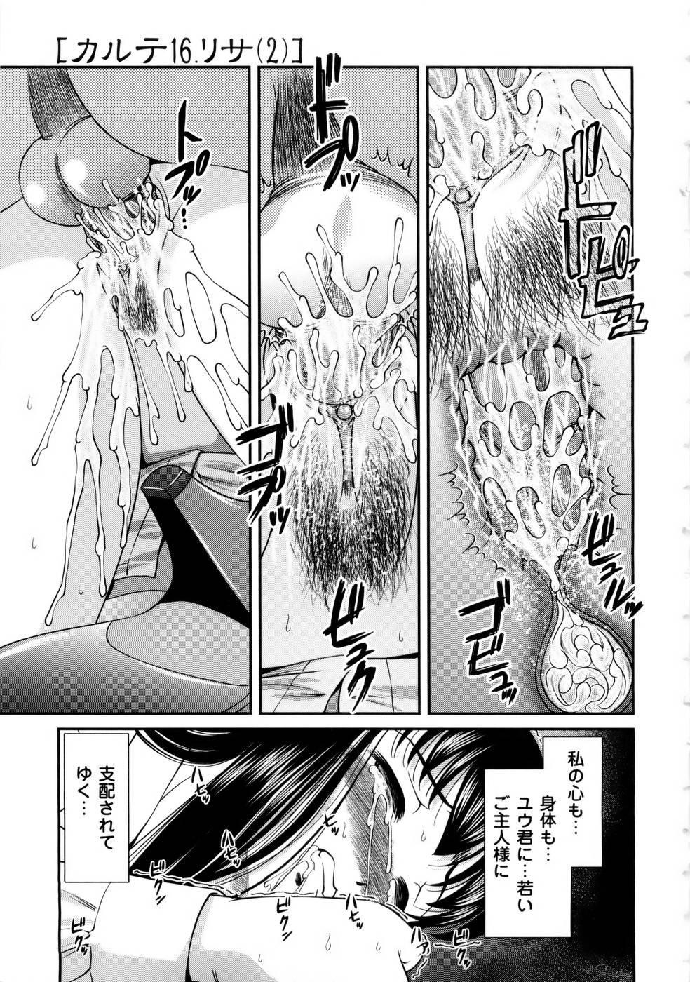 Seikan Sarashiryou ~Kuro Yume Karute 2~ 160