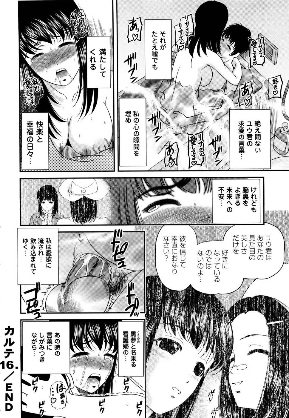 Seikan Sarashiryou ~Kuro Yume Karute 2~ 163
