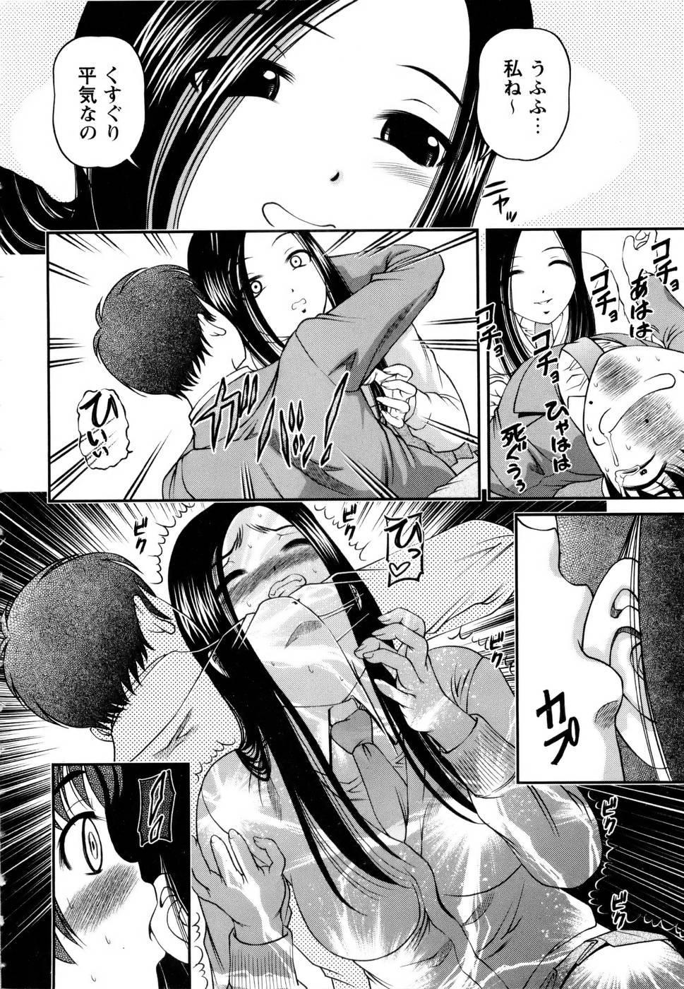 Seikan Sarashiryou ~Kuro Yume Karute 2~ 167