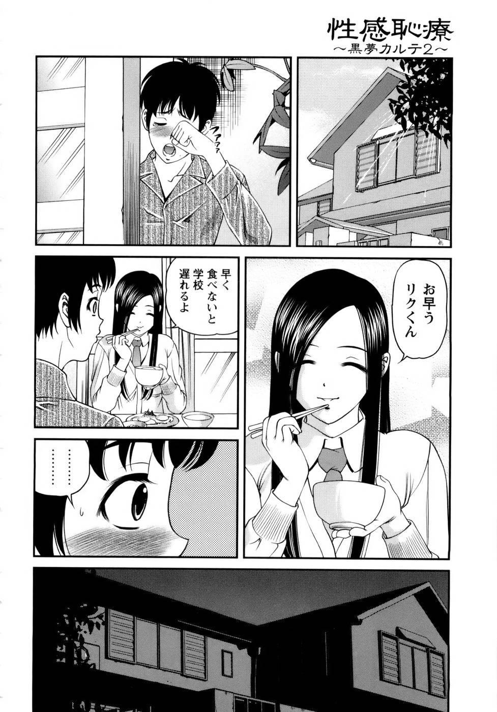 Seikan Sarashiryou ~Kuro Yume Karute 2~ 173