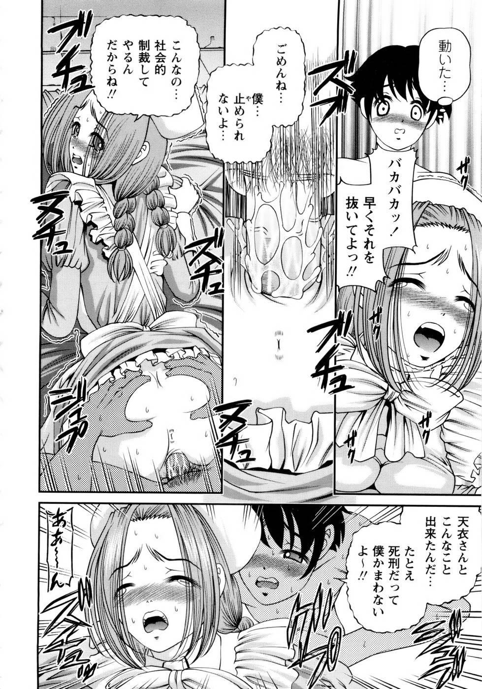 Seikan Sarashiryou ~Kuro Yume Karute 2~ 17