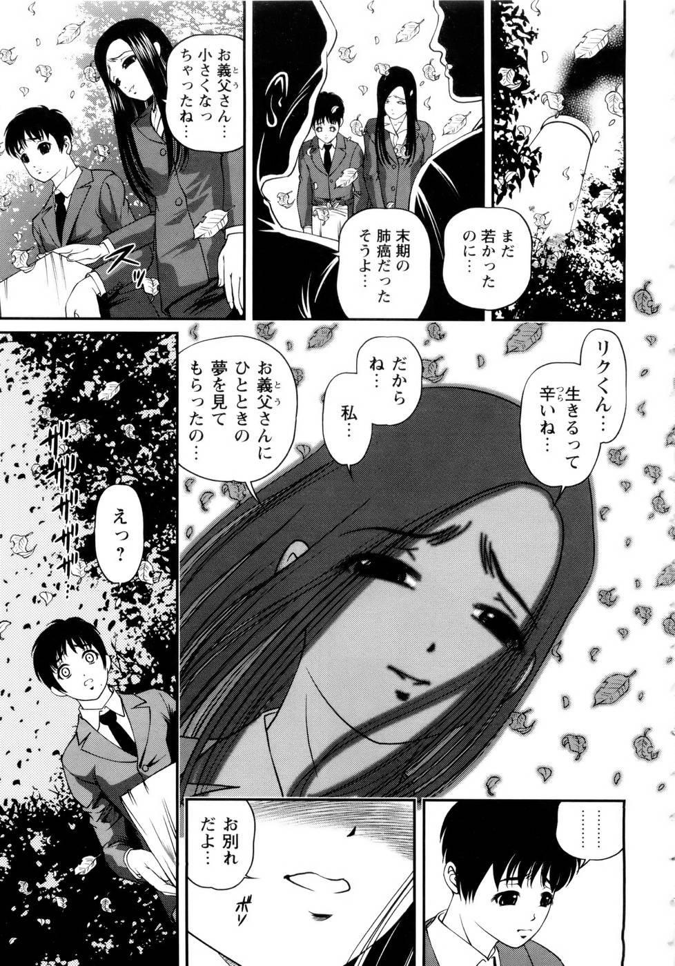 Seikan Sarashiryou ~Kuro Yume Karute 2~ 182