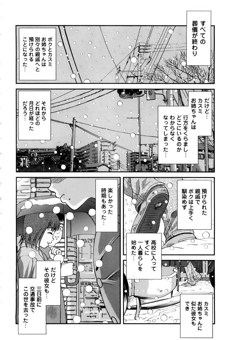 Seikan Sarashiryou ~Kuro Yume Karute 2~ 183