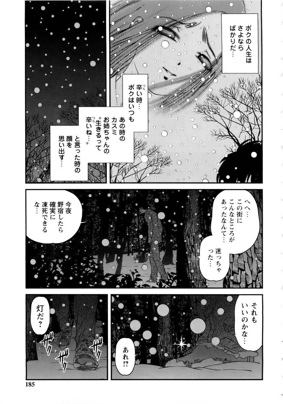 Seikan Sarashiryou ~Kuro Yume Karute 2~ 184