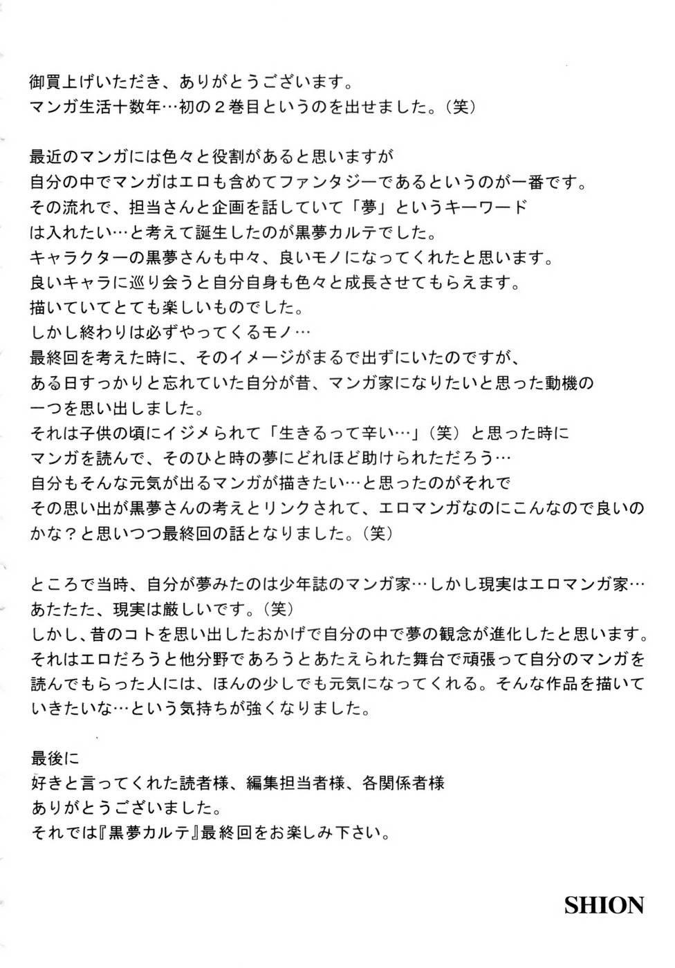 Seikan Sarashiryou ~Kuro Yume Karute 2~ 187
