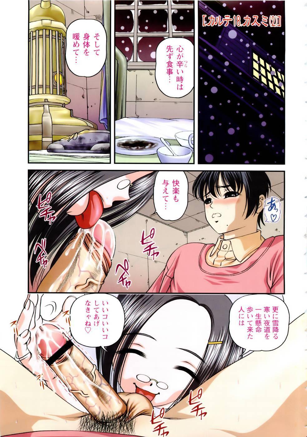 Seikan Sarashiryou ~Kuro Yume Karute 2~ 188