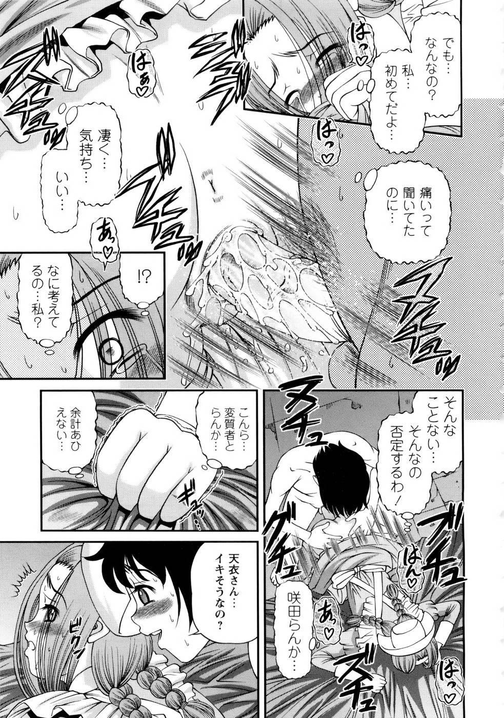 Seikan Sarashiryou ~Kuro Yume Karute 2~ 18