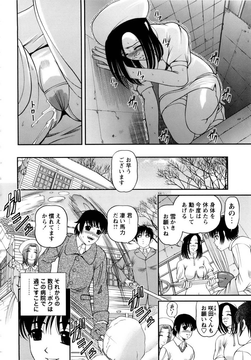 Seikan Sarashiryou ~Kuro Yume Karute 2~ 193