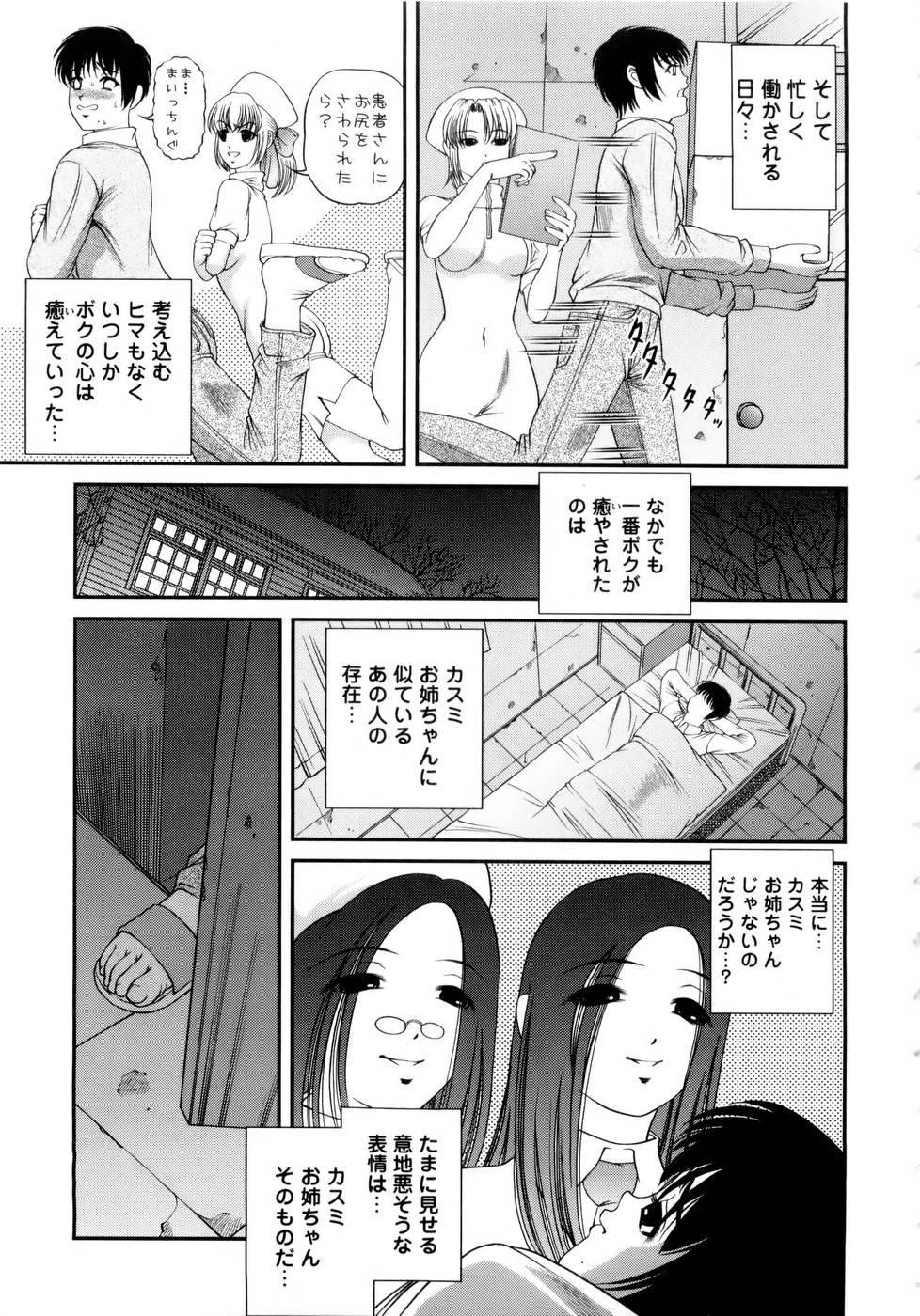 Seikan Sarashiryou ~Kuro Yume Karute 2~ 194