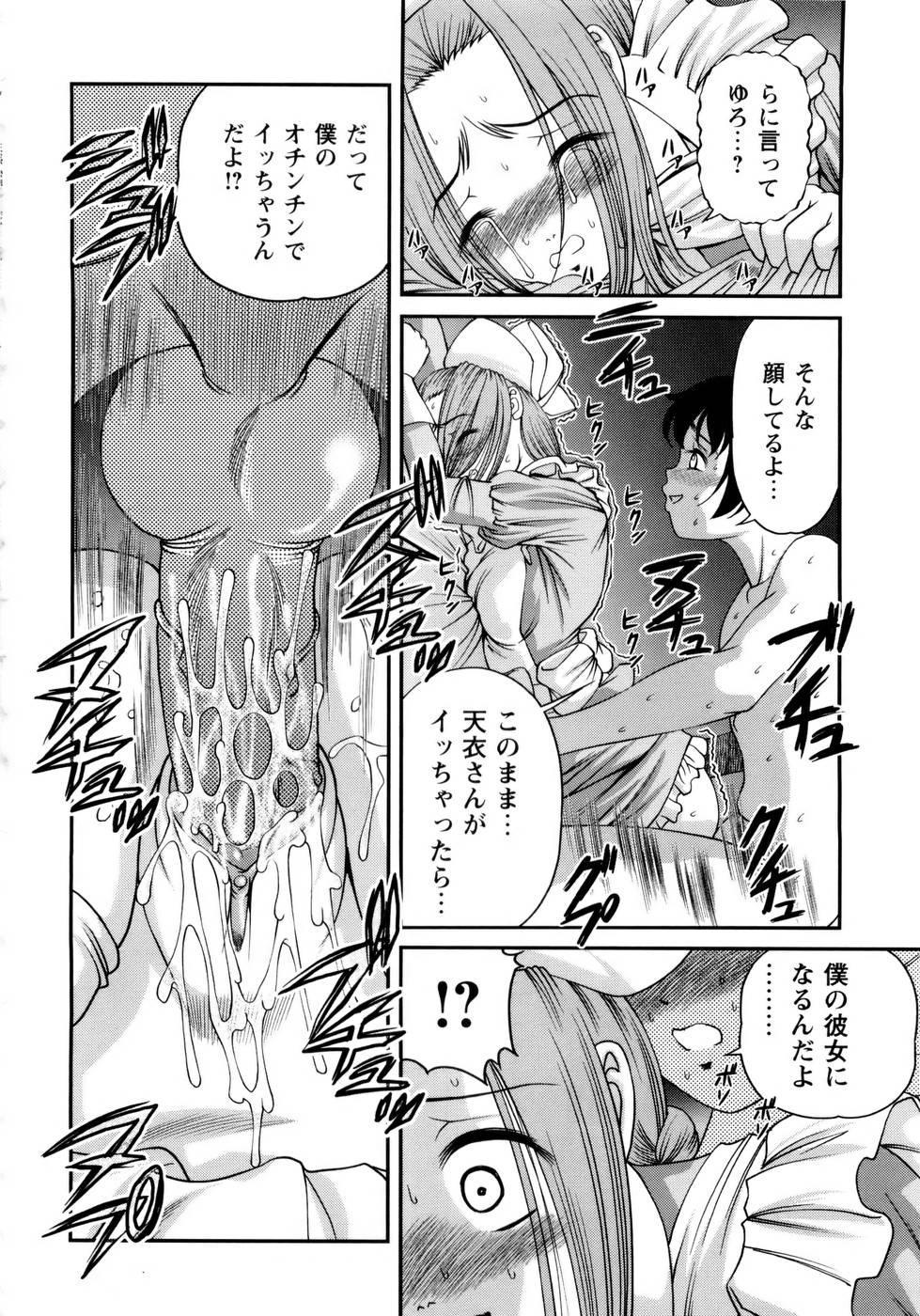 Seikan Sarashiryou ~Kuro Yume Karute 2~ 19