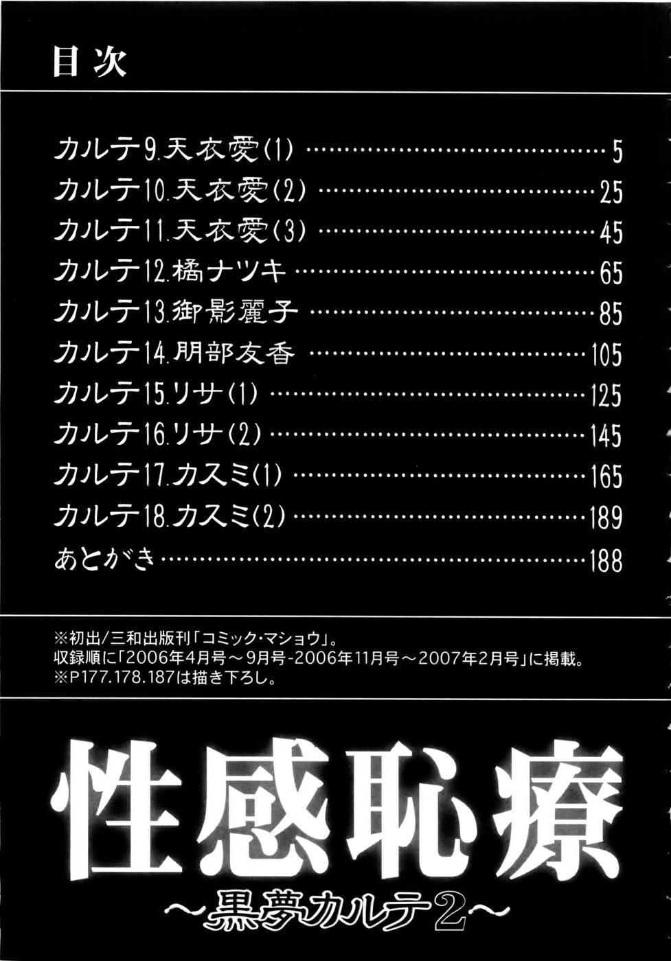 Seikan Sarashiryou ~Kuro Yume Karute 2~ 206