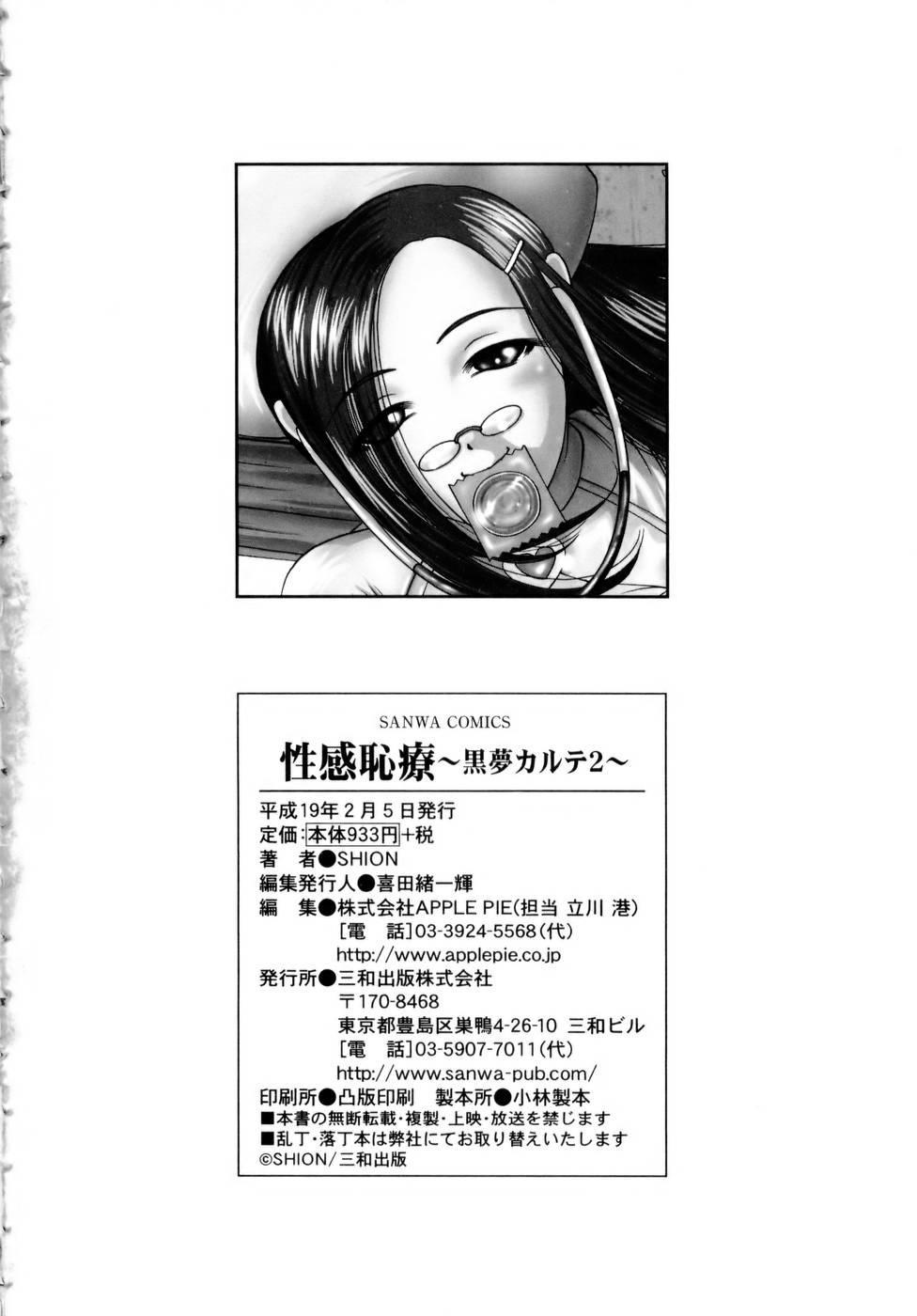 Seikan Sarashiryou ~Kuro Yume Karute 2~ 207