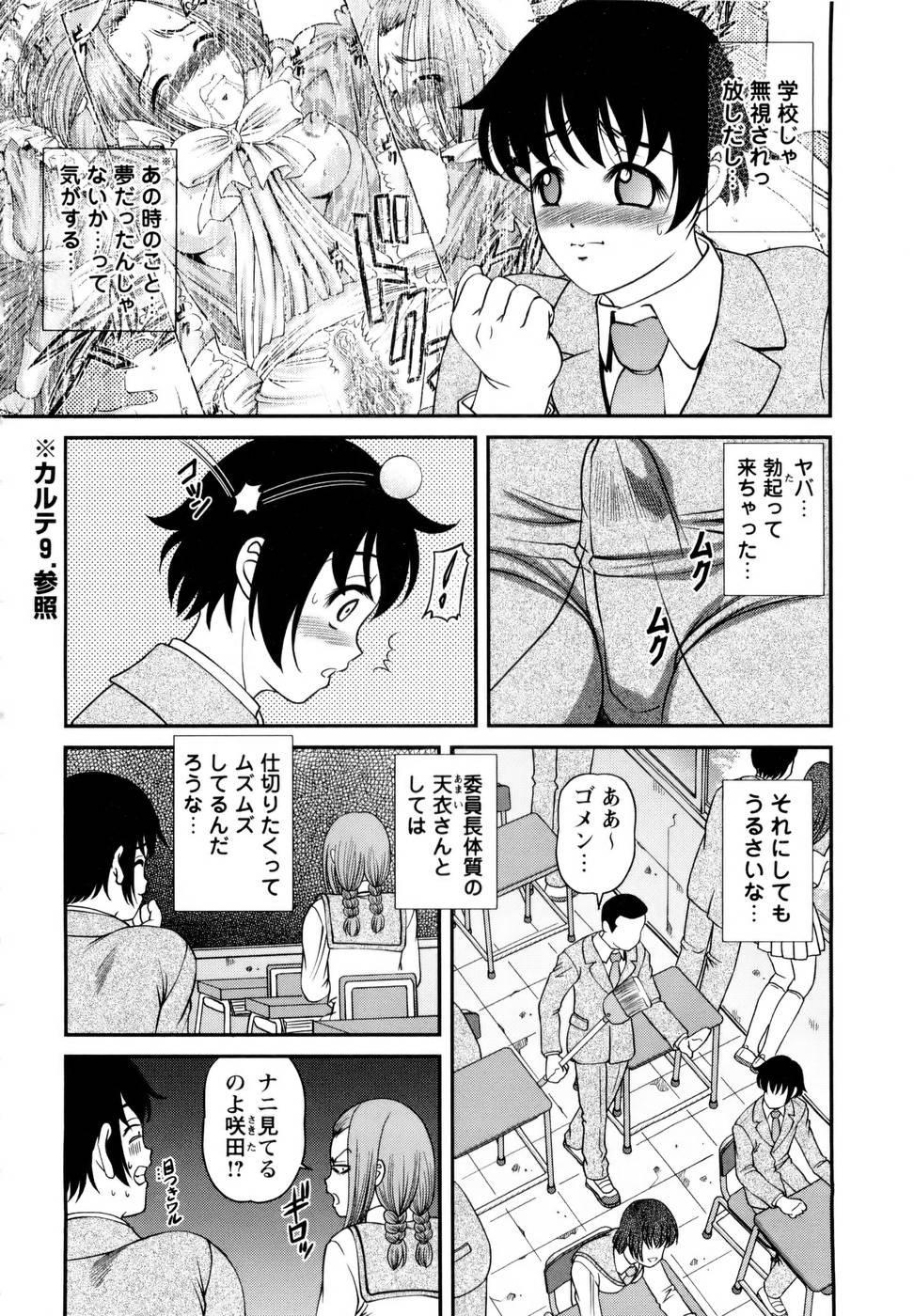 Seikan Sarashiryou ~Kuro Yume Karute 2~ 25