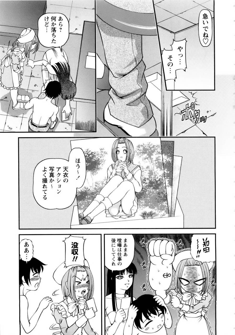Seikan Sarashiryou ~Kuro Yume Karute 2~ 28
