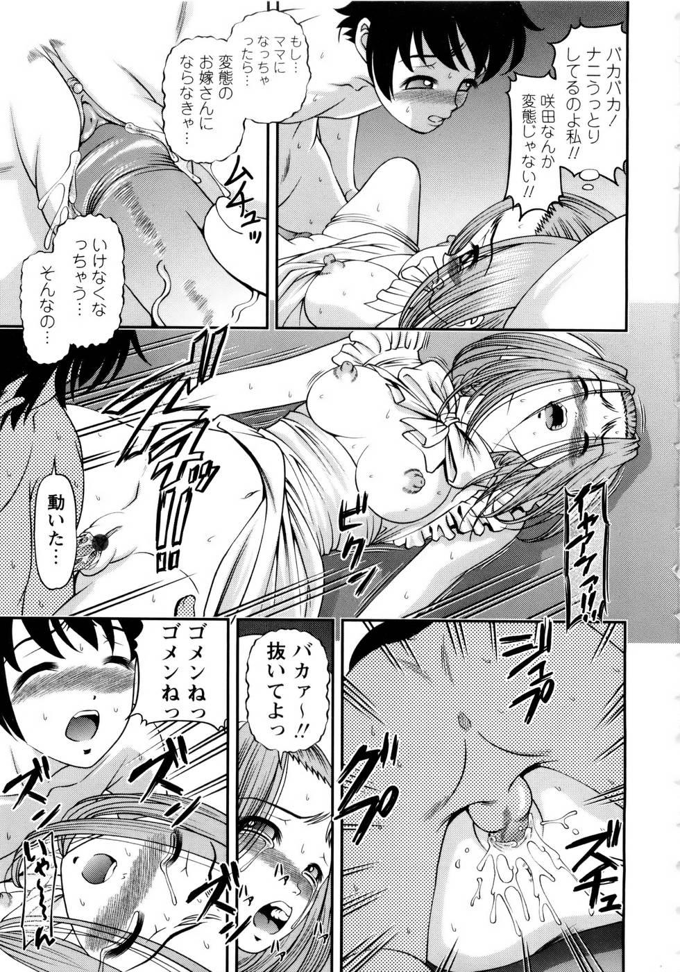 Seikan Sarashiryou ~Kuro Yume Karute 2~ 38