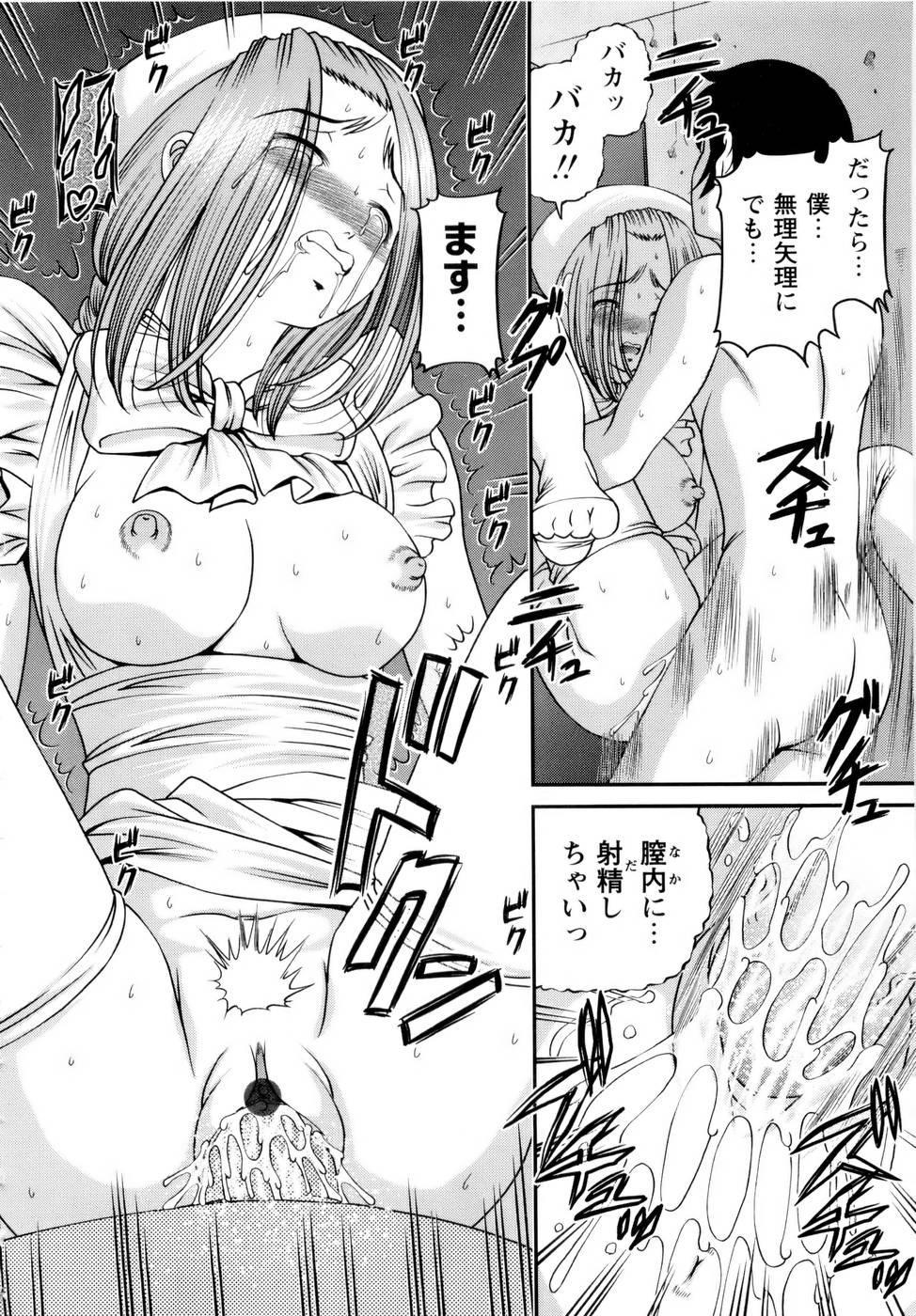 Seikan Sarashiryou ~Kuro Yume Karute 2~ 41