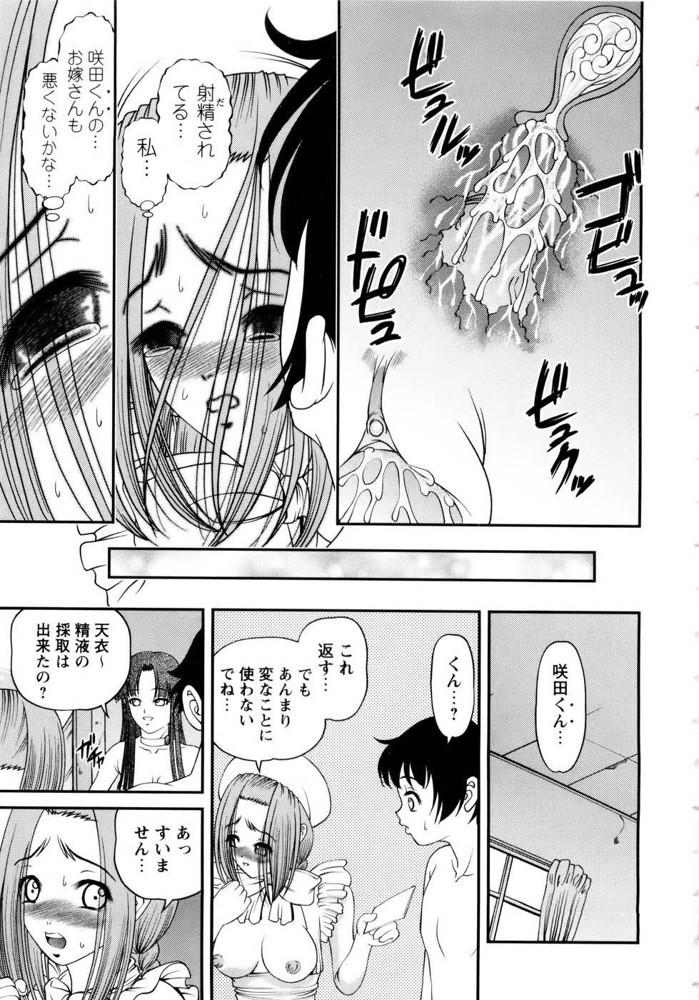 Seikan Sarashiryou ~Kuro Yume Karute 2~ 42