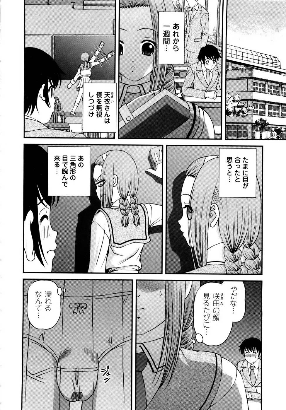 Seikan Sarashiryou ~Kuro Yume Karute 2~ 45
