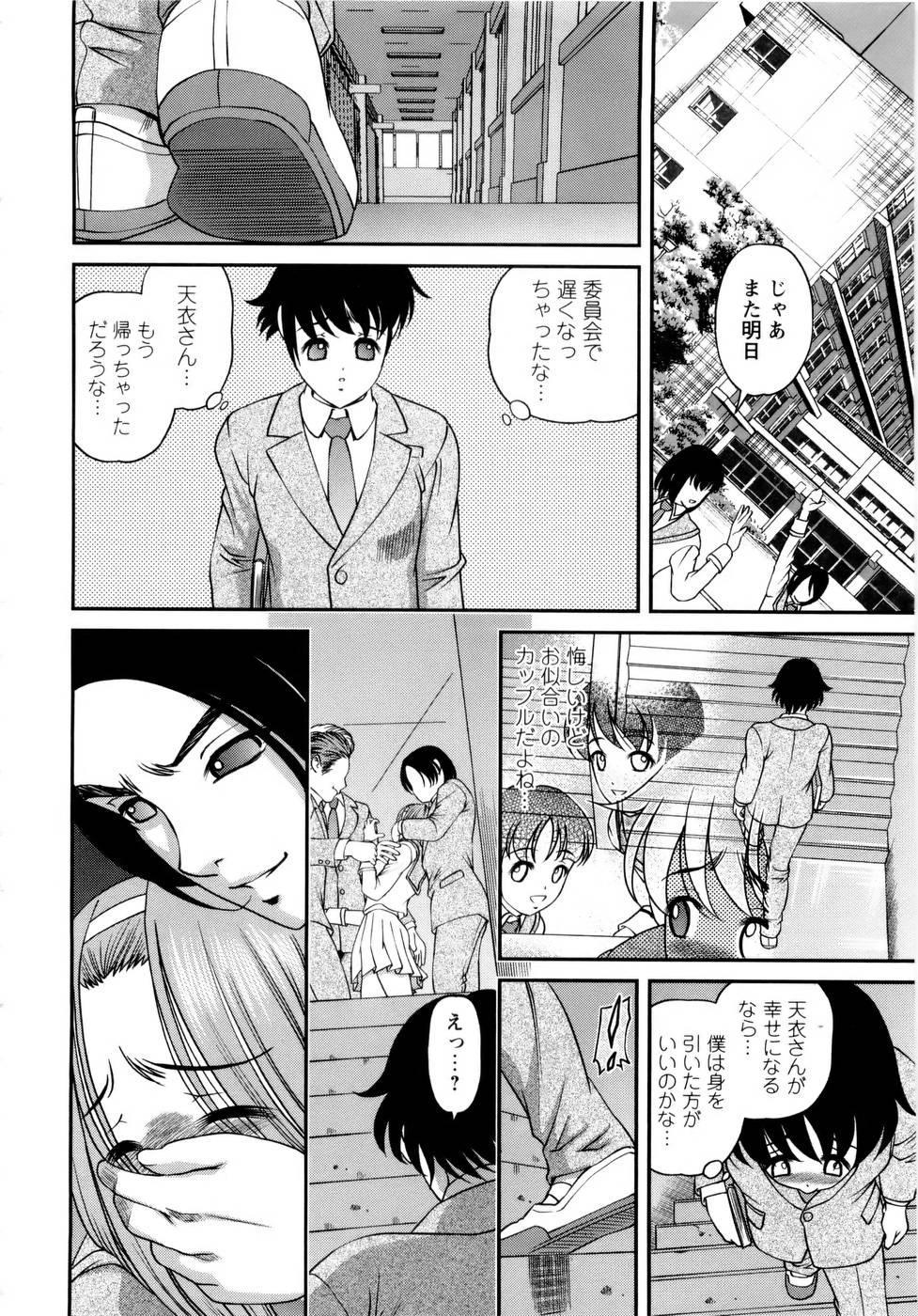 Seikan Sarashiryou ~Kuro Yume Karute 2~ 47